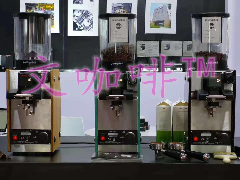 Slingshot平刀64mm、锥刀68mm磨豆机Slingshot(自动Slingshot意式咖啡研磨机)文咖啡  Slingshot平刀64mm、锥刀68mm磨豆机Slingshot(自动Slingshot意式咖啡研磨机)文咖啡
